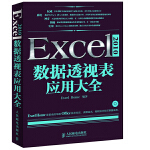 Excel 2010数据透视表应用大全(含CD光盘。继《别怕,ExcelVBA其实很简单》后的又一力作。Excel Home专家团队倾情奉献!excel高效办公必备手册,excel应用大全,excel函数详解精粹!你早该这么玩excel!)