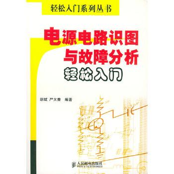 《电源电路识图与故障分析轻松入门》(胡斌.)【简介