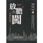 放�去�J--上海�活的故事