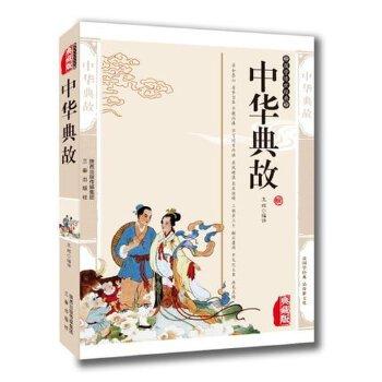中华典故故事/国学百部文库