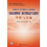 国家标准化管理委员会统一宣贯教材 国家认证认可监督管理委员会推荐培训教材 GB/T27302-2008《食品安全管理体系 速冻方便食品生产企业要求》