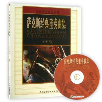 附分谱)张子勇编著萨克斯经典重奏曲集五线谱简谱自学入门与提高共6册