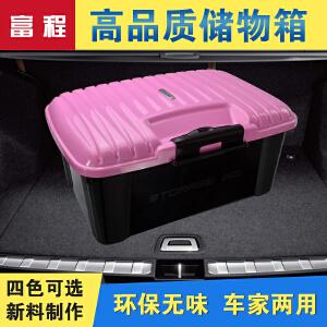 【支持礼品卡支付】汽车收纳箱后备箱储物箱 车载整理箱车用收纳盒置物箱工具箱用品