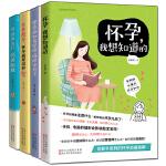 孕妇书籍十月怀胎全套知识 孕期书籍大全怀孕书籍孕产妇保健书育儿0-3岁新生儿备孕妈妈书孕妇书籍大全 怀孕期适合孕妇看的