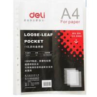 得力文具(deli)5712 文件袋11孔文件保护袋文件套资料袋打孔袋配快捞夹100只办公用品