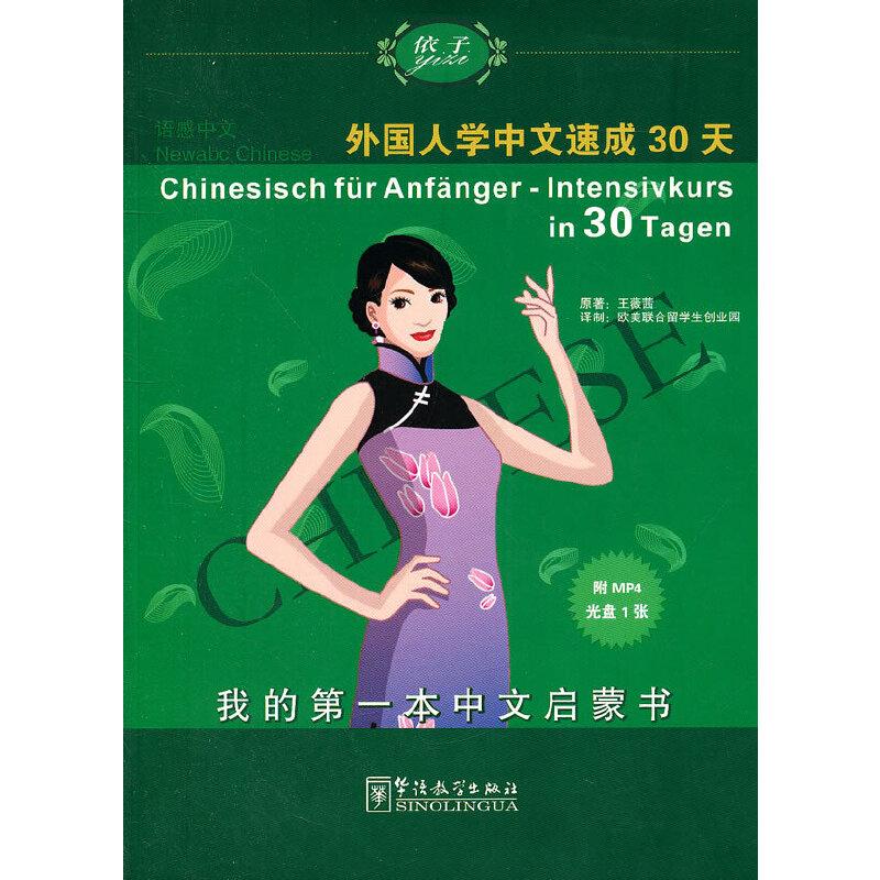语感中文:外国...
