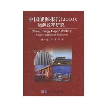 中国能源报告:2010:能源效率研究:2010:Energy efficiency research 魏一鸣,廖华 9787030288387