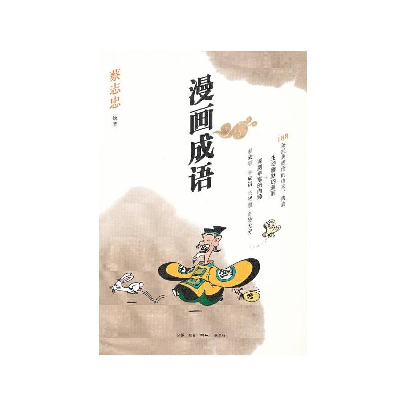 【漫画生肉蔡志忠v漫画.读书.成语三联书店漫画地址图片新知图片