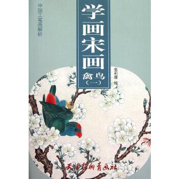 学画宋画-禽鸟(一)