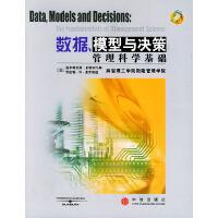 数据、模型与决策:管理科学基础(含光盘)