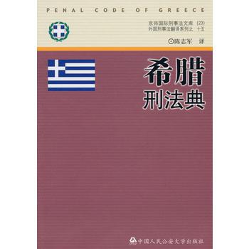 (15)希腊刑法典