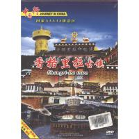 中国行-香格里拉古镇DVD( 货号:788420677)