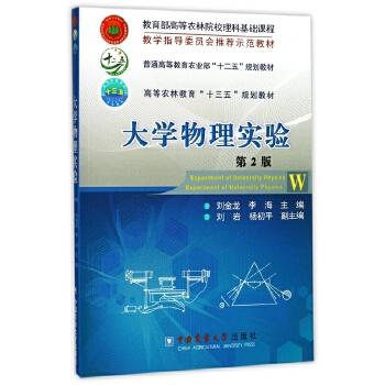 大学物理实验-第2版( 货号:756551857)