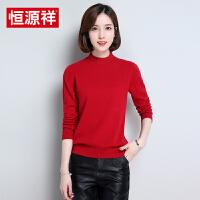 恒源祥 中年女士新款羊绒衫冬季套头高领打底衫加厚保暖圆领针织衫 22601(S992)