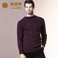 恒源祥中年男士加厚纯羊绒衫秋冬新款菱格纹提花100%羊绒毛衣