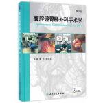 腹腔镜胃肠外科手术学(第2版/配增值)