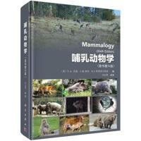 哺乳动物学-(原书第六版)( 货号:703053712)
