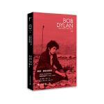 新民说  鲍勃・迪伦诗歌集(1961―2012):红色天空下