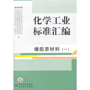 化学工业标准汇编(橡胶原材料1) 中国石油和化学工业联合会//全国轮胎轮辋标准化技术委员会//全国橡胶与橡胶制品标准化技