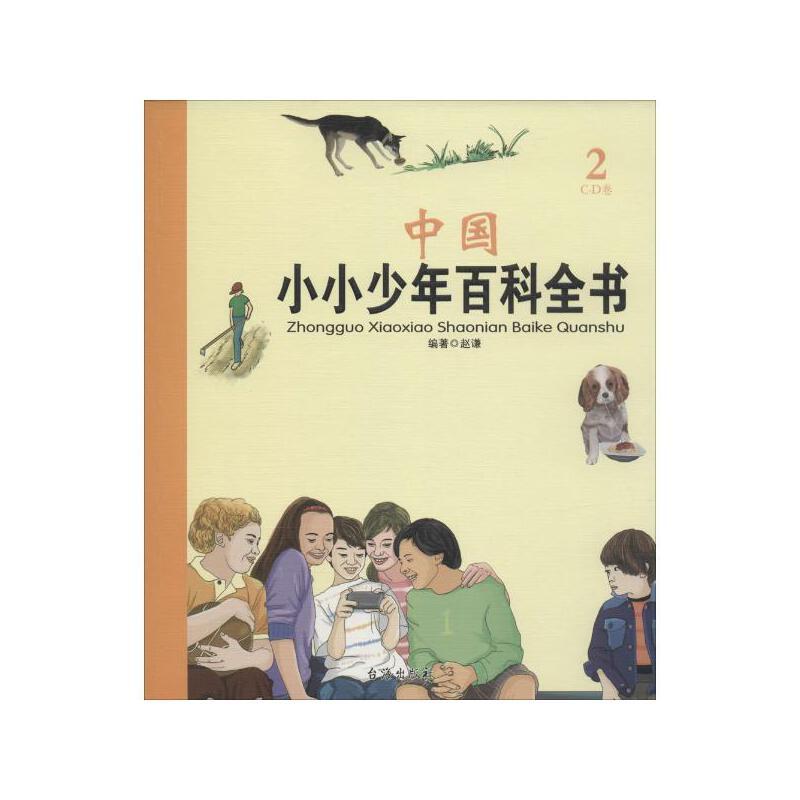 中国小小少年百科全书(2)c-d卷 高盛荣 等 主编;赵谦 编著
