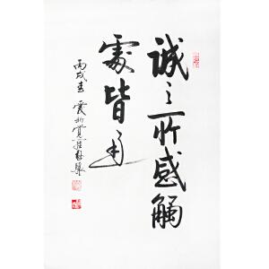 启骧《书法》中书协会员、北京文史研究馆馆员