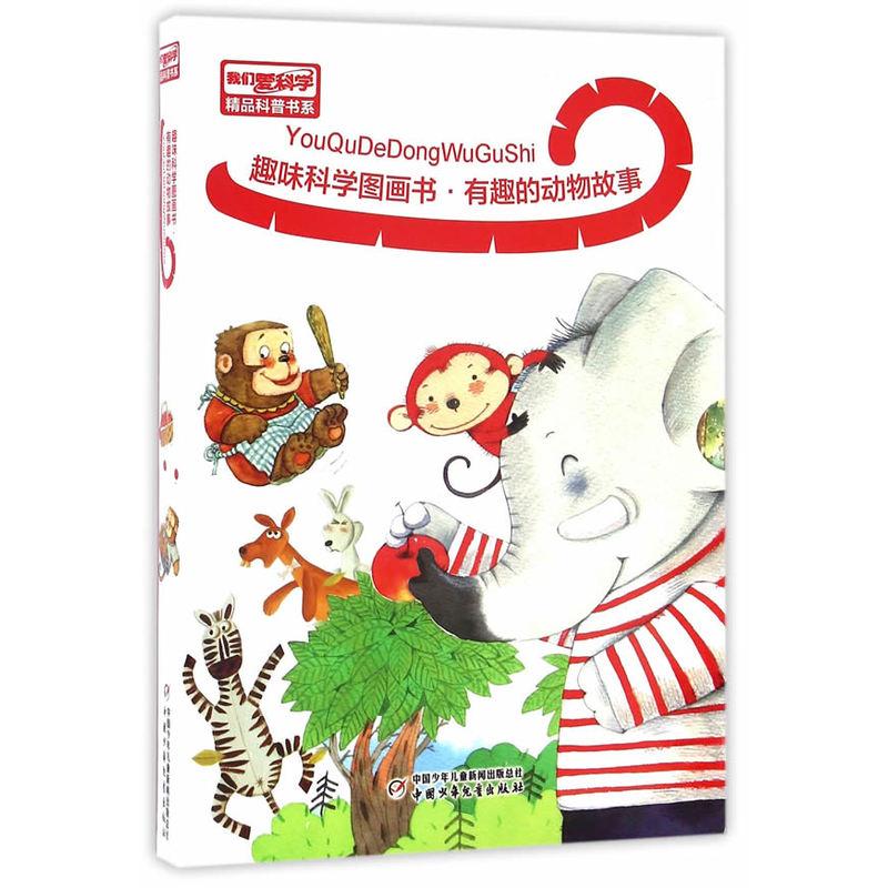 趣味科学图画书.有趣的动物故事(全10册)