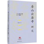 北京译丛:房山云居寺研究