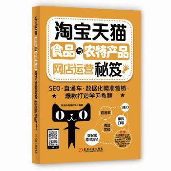 淘宝天猫食品与农特产品网店运营秘笈:SEO 直通车 数据化精准营销 爆款打造学习教程