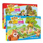 熊熊乐园3D游戏棋拼插(套装共2册)
