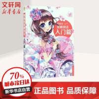 精编版漫画技法入门篇 杯子蛋糕 编著   中国青年出版社