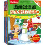 图画捉迷藏幼儿专注力培养(全6册)