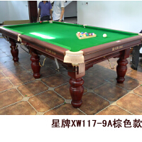 正品星牌标准美式黑8台球桌XW117-9A中式成人家庭用