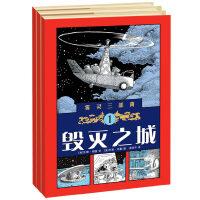 """雾灵三部曲(全3册)——国际阅读学会/美国童书协会""""儿童评选最爱童书"""""""