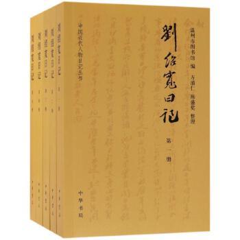 刘绍宽日记(全5册・中国近代人物日记丛书)