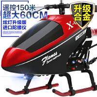 遥控飞机 无人直升机合金儿童玩具 耐摔遥控飞机模型充电动飞行器