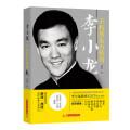 李小龙:不朽的东方传奇