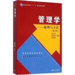 大学管理类教材丛书・管理学:原理与方法(第六版)