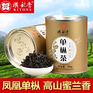 新茶 祺彤香茶叶 韵境单枞 凤凰单枞茶 白叶单枞茶潮州枞 乌龙茶100g罐装