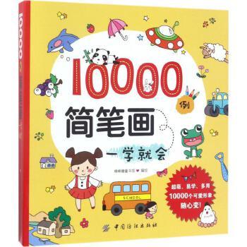 10000例简笔画一学就会 棒棒糖童书馆 编绘