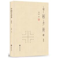 中國方術考(典藏本)