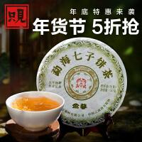 云南普洱茶生茶  杨聘号金尊生茶饼  陈年特级七子饼357g 古树口粮茶 礼盒装