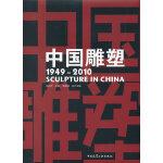 中国雕塑(1949-2010)