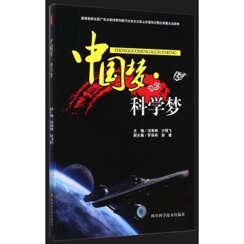 中国梦 科学梦
