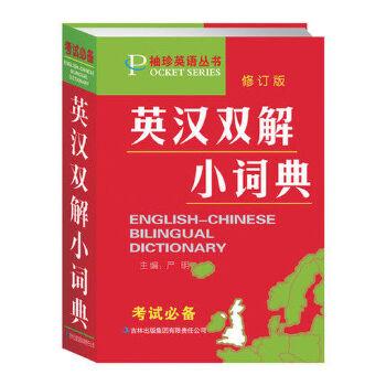 英汉双解小词典(修订版)/袖珍英语丛书 严明 正版书籍