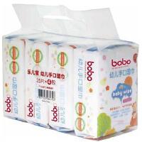乐儿宝BOBO 幼儿手口*湿巾便携25片装4连包 BM241