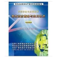 原装正版  系统安全与应用技术-事故预防策略与实用技术(4VCD)(满500元送8G U盘)安全教育视频 光盘