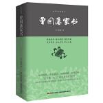 曾国藩家书―中华经典藏书(无障碍阅读,精装珍藏本)