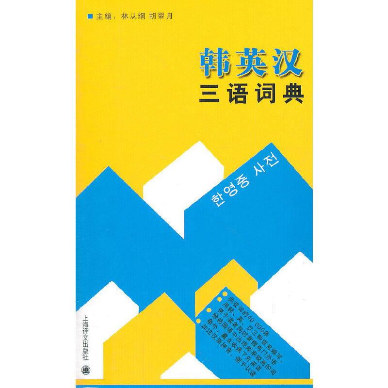 韩英汉三语词典...