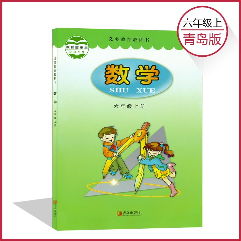青岛版小学六年级上册数学课本 6年级上册教材 正版全彩色 六上数学