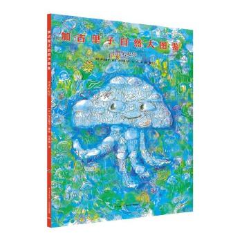 水母的秘密/加古里子自然大图鉴 长江少年儿童出版社